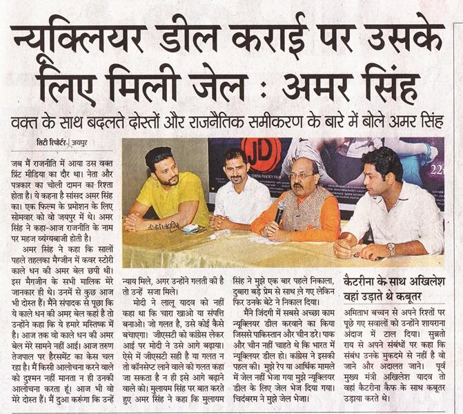 JD - Dainik Bhaskar - Page 20 - Sept.19