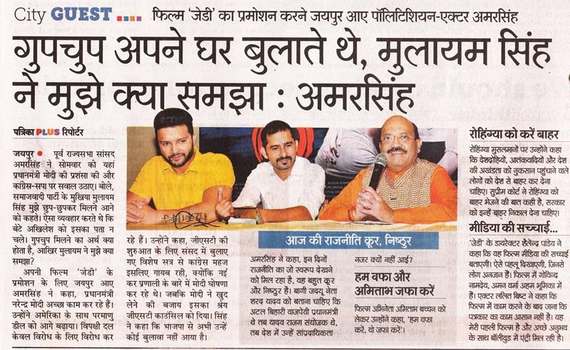 JD - Rajasthan Patrika - Page 24 - Sept.19